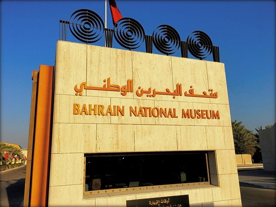 My Favorite 20 Things to do Bahrain