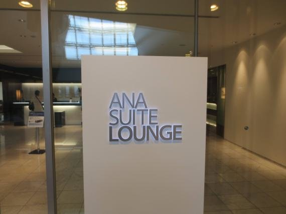 Review: ANA Business Lounge an Tokyo Narita Airport (NRT)