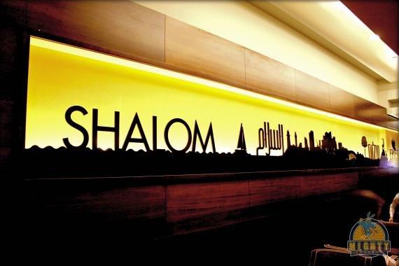 DAN Lounge Tel Aviv (TLV) Ben Gurion Review (B Concourse)